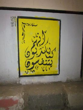 """The text on this Cairo street poster reads, """"As they breathe, they lie."""""""